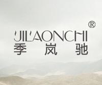 季岚驰-JILAONCHI