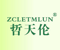 哲天倫-ZCLETMLUN