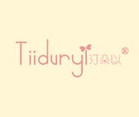 汀朵以-TIIDVRYI