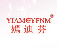 嫣迪芬-YIAMYFNM