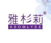 雅杉莉-ASOMLYEE