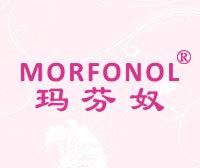 瑪芬奴-MORFONOL