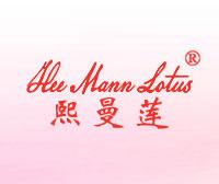 熙曼莲-HEE-MANN-LOTUS
