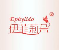 伊菲莉朵-EPHYLIDO