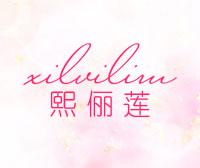 熙俪莲-XILVILIM