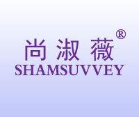 尚淑薇-SHAMSUVVEY