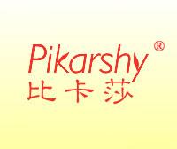 比卡莎-PIKARSHY