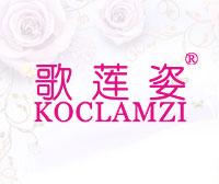 歌莲姿-KOCLAMZI