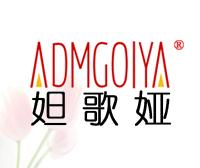 妲歌婭-ADMGOIYA