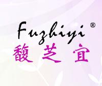 馥芝宜-FUZHIYI