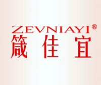 箴佳宜-ZEVNIAYI