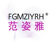 范姿雅-FGMZIYRH
