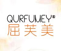 屈芙美-QURFUMEY