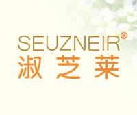 淑芝萊-SEUZNEIR