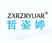 哲姿婷-ZXRZRYUAR