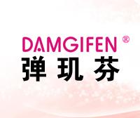 彈璣芬-DAMGIFE