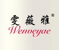 雯薇雅-WENVEYAE