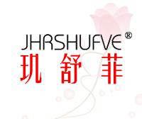 璣舒菲-JHRSHUFVE