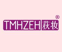 荻妆-TMHZEH