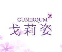 戈莉姿-GUNIRQUM
