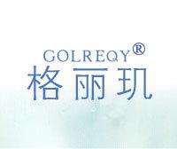 格丽玑-GOLREQY
