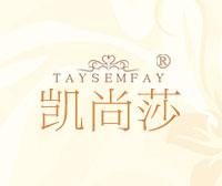 凯尚莎-TAYSEMFAY