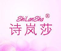 詩嵐莎-SHILANSHA