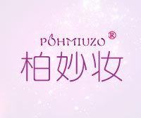 柏妙妝-POHMIUZO