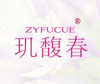 璣馥春-ZYFUCUE