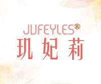 璣妃莉-JVFEYLES