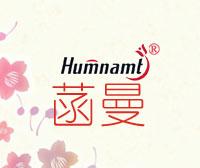 菡曼-HUMNAMT