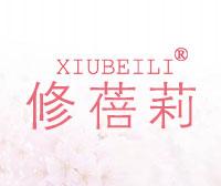 修蓓莉-XIUBEILI