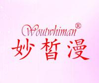 妙皙漫-WOUTWHIMAN