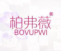 柏弗薇-BOVUPWI