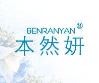 本然妍-BENRANYAN