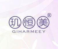 璣恒美-GIHARMEEY
