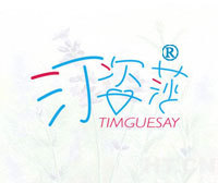 汀姿莎-TIMGUESAY