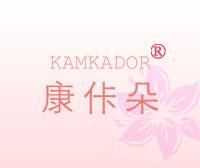 康佧朵-KAMKADOR