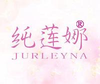 纯莲娜-JURLEYNA