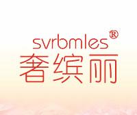 奢缤丽-SVRBMLES