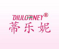 蒂乐妮-DIULORNEY