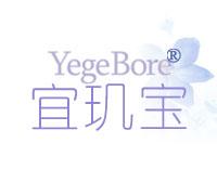 宜玑宝-YEGEBORE