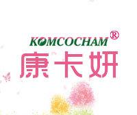 康卡妍-KOMCOCHAM