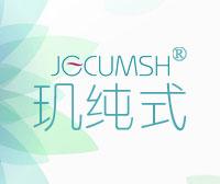 玑纯式-JGCUMSH