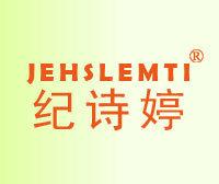紀詩婷-JEHSLEMTI