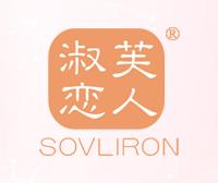 淑恋芙人-SOVLIRON