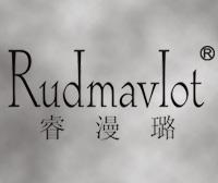 睿漫璐-RUDMAVLOT