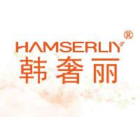 韩奢丽-HAMSERLIY