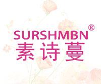素诗蔓-SURSHMBN