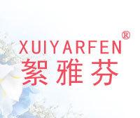 絮雅芬-XUIYARFEN